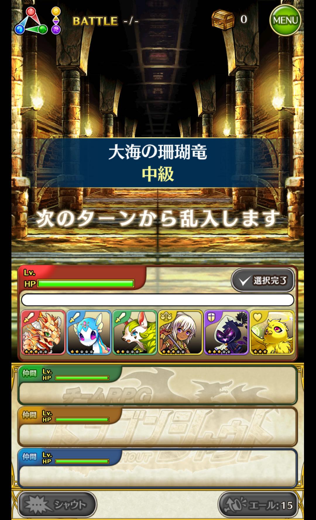 dragonshout.10