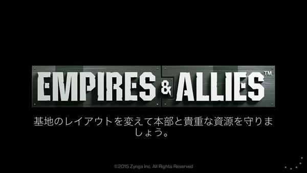 empiresandallies01