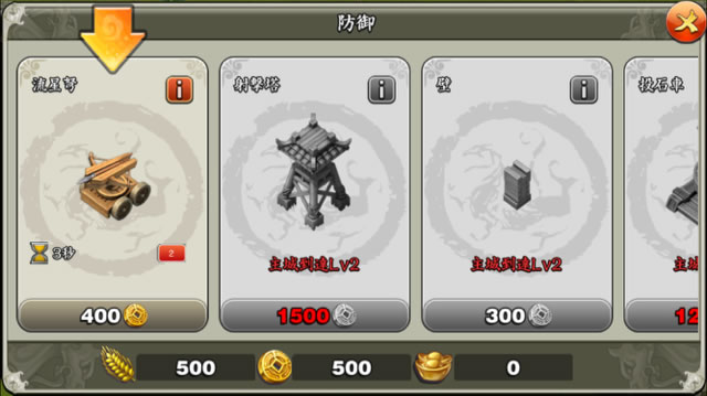 sangokutenbu04