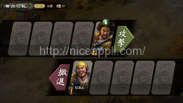 sangoku-battle306