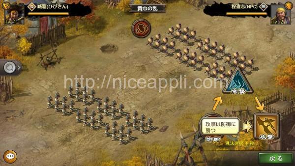 sangoku-battle307