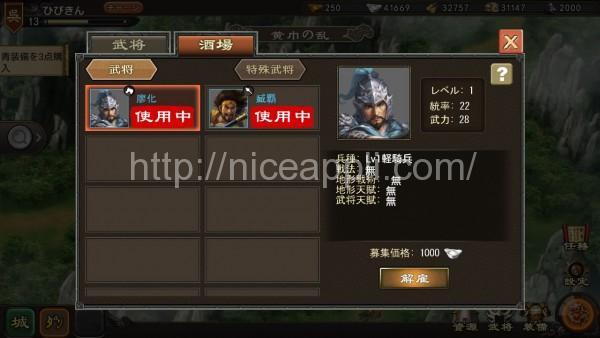 sangoku-battle309