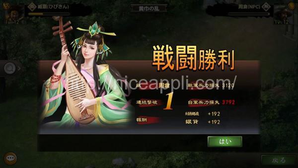 sangoku-battle312