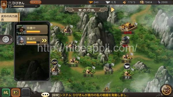 sangoku-battle318