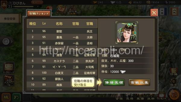 sangoku-battle319