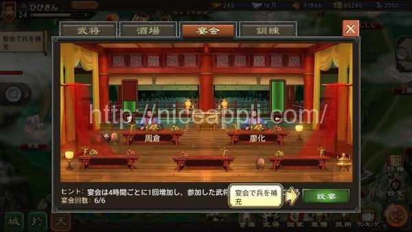 sangoku-battle320