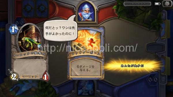 hearth_stone_05
