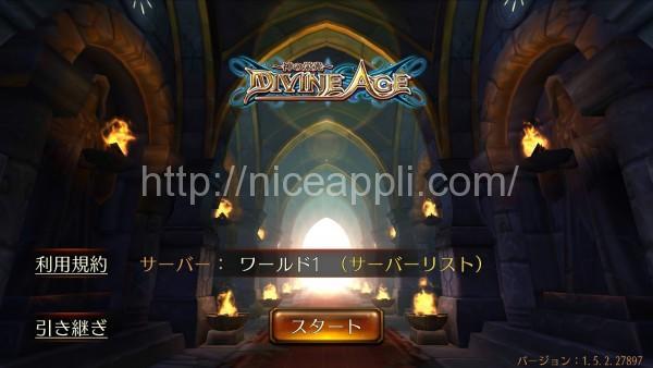 divineage01