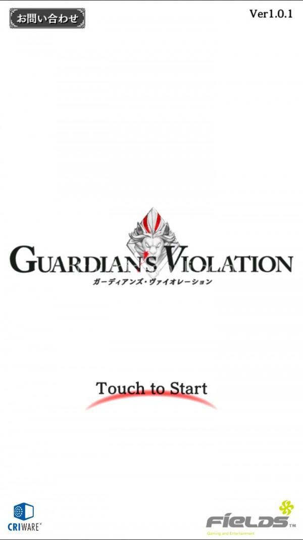 guardians-v_01