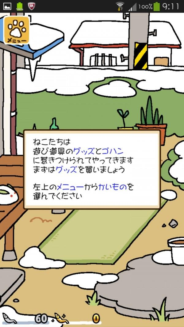 nekoatsume_02