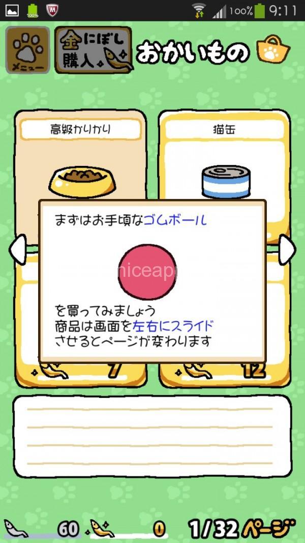 nekoatsume_03