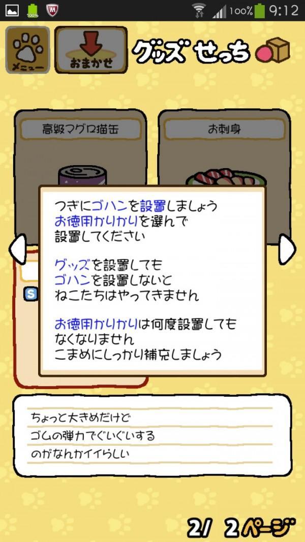 nekoatsume_08