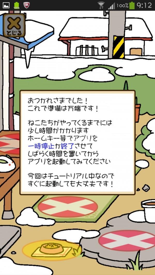 nekoatsume_09