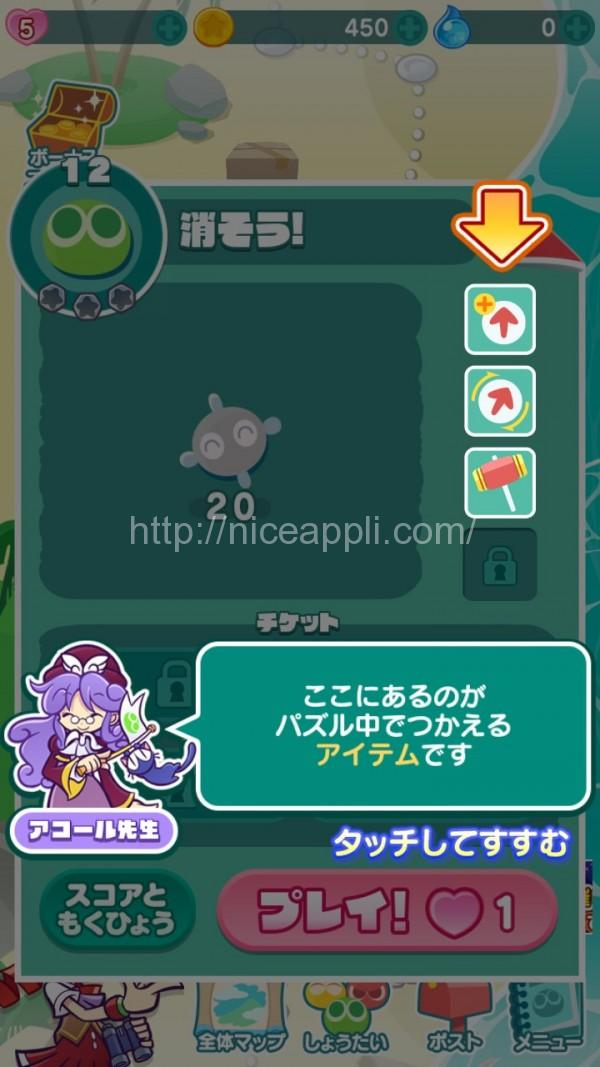 puyotouch_27
