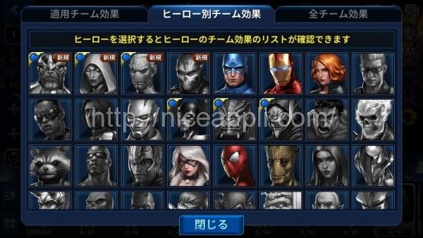 marvel-future-fight_08