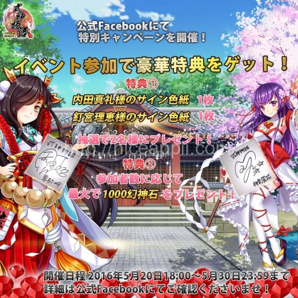 shikigami_story_12