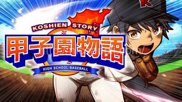 kousien_story_01