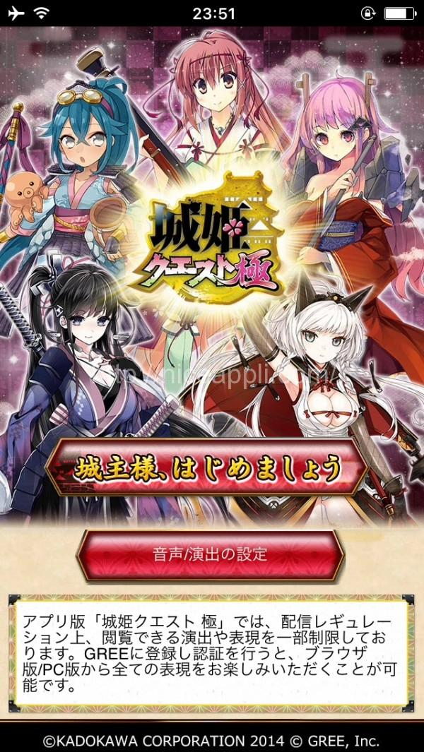 sirohime_quest_01