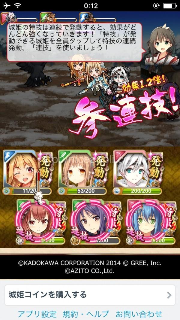 sirohime_quest_09