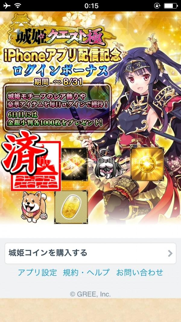 sirohime_quest_10