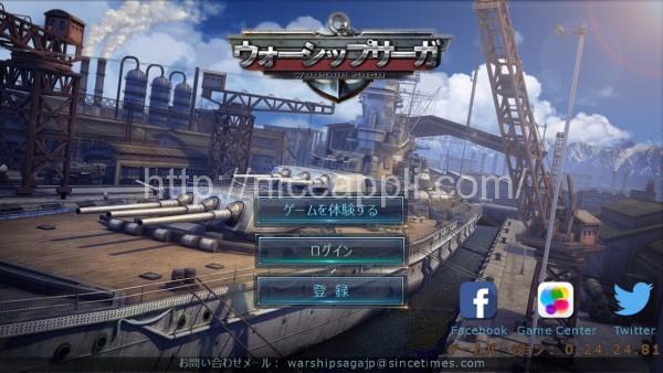 warship_saga_01