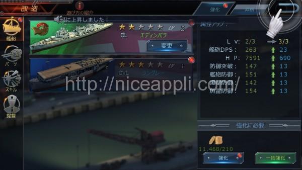 warship_saga_10