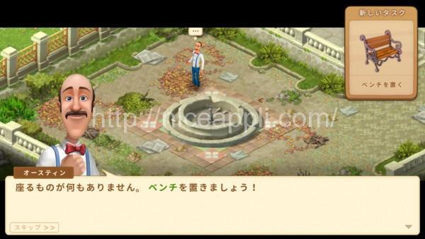 garden_sukeipu_05