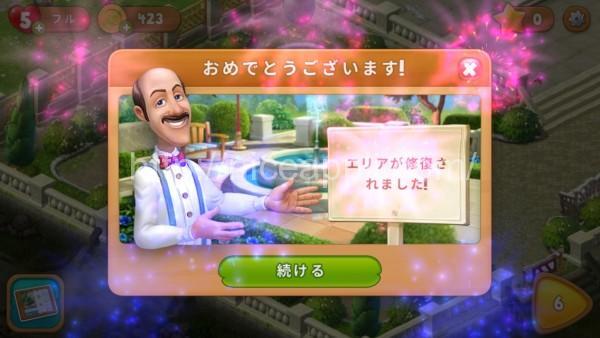 garden_sukeipu_11