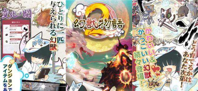幻獣物語2